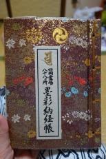 'Noukyocho' - stamp book