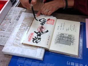 Getting a stamp in my 'Noukyocho' - stamp book