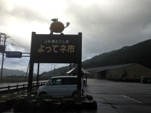 The Hinanosato services stop where we camped the night