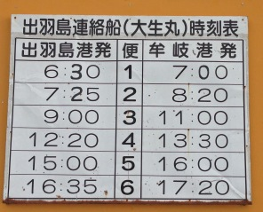 The ferry timetable to Tebajima from Mugi port