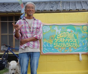 Kazu, the very friendly owner of Tebajima Guesthouse