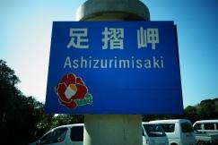 Cape Ashizurimisaki