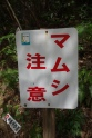 'Mamushi chu-ii' - mamushi snake warning. (katakana and kanji)
