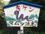 'Kiken mamushi chu-ii' - danger, mamushi snake warning. (katakana and kanji)