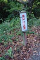 'Mamushi ni chu-ii' - mamushi snake warning. (hiragana and kanji)