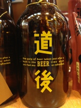 Dogo Onsen Beer