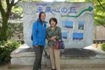 Mrs Tokunaga and I at Kosanji Temple, Ikuchijima Island