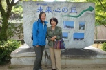 Mrs Tokunaga and I at Kosanji Temple, Ikuchijima Island