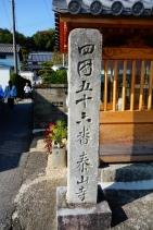 Temple 56, Taisanji