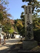 Temple 57, Eifukuji