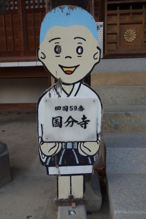 Temple 59, Kokubunji
