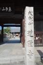 Temple 77, Doryuji
