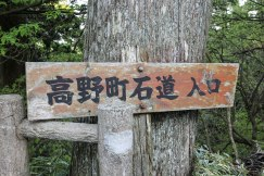 The entrance to the Choishimichi trail in Koyasan