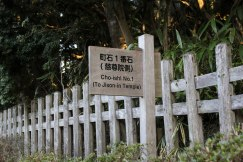 Choishimichi marker#1 in Koyasan