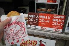 Matsuzaka Gyu Korokke (beef croquette), yum! Oharaimachi, Ise.