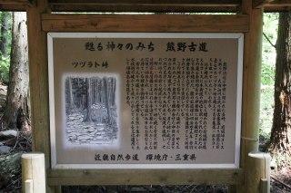 Tsuzurato toge pass, Iseji route