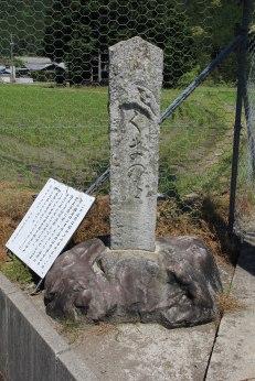 Old Kumano Iseji stone marker