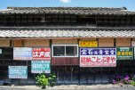 Old houses along the Iseji route