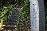 Nigishima and Okamizaka toge pass trailhead and stone marker