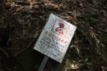 Snake warning sign, Ohechi route