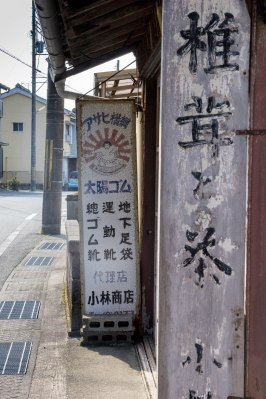 Old signs along the Ohechi route