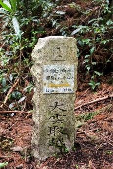 Stone marker #1 on the Ogumotori-goe trail between Nachi Taisha and Koguchi