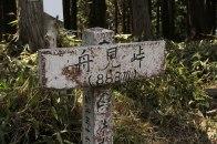 Funami-toge pass on the Ogumotori-goe trail