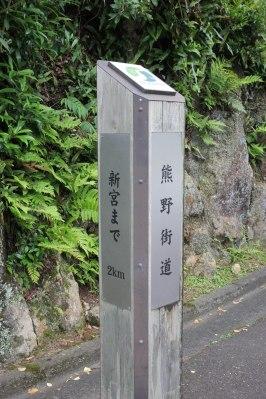 2km to Shingu!