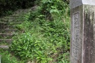 Matsumoto toge pass stone marker, Iseji route