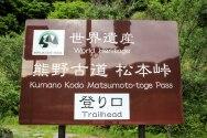 Matsumoto toge pass trailhead