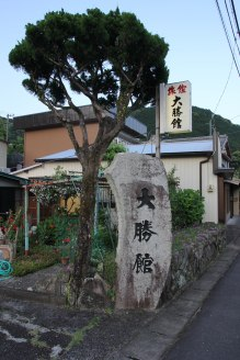 Ryokan Daishoukan in Kata on the Iseji route