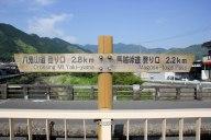 2.8km to Mt Yaki, Iseji route