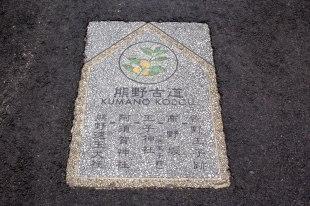 Kumano Hayatama Taisha to Nachi waymarks
