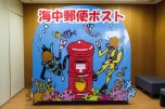 Underwater post box sign in Susami train station