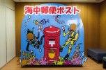 Underwater post box sign in Susami train station