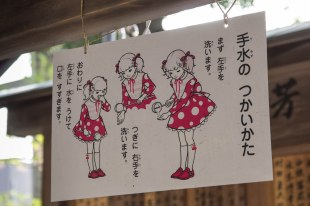 Picture showing how to purify yourself at the water basin before entering the shrine, Tokei-jinja Shrine, Tanabe City