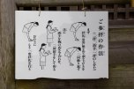 Picture showing how to pray at Tokei-jinja Shrine, Tanabe City