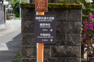 Ohechi route bilingual signs (but often quite hidden)