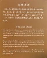 Tokei-jinja Shrine, Tanabe City