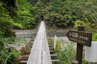 Yanagimoto Bashi Suspension bridge near Totsukawa Onsen on the Kohechi trail