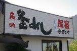 Minshuku Yamatoya, Totsukawa Onsen