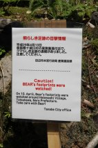 Bear warning sign on the Kohechi trail