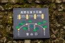 Dainichi-goe trail between Hongu and Yunomine Onsen