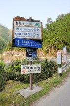 Obako-toge pass trailhead in Miura on the Kohechi trail
