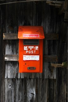 A post-box in a tiny village on the Kohechi trail
