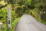 The Miura-toge pass trailhead on the Kohechi trail