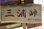 Sign at the top of Miura-toge pass, 1060m, on the Kohechi trail