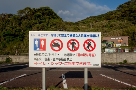 Campsite rules - (no BBQ / fireworks / music or drunken behaviour!)