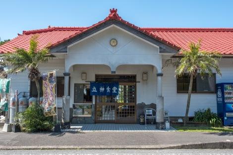 Tatekami shokudo restaurant