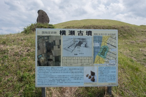 Yokose ancient tomb